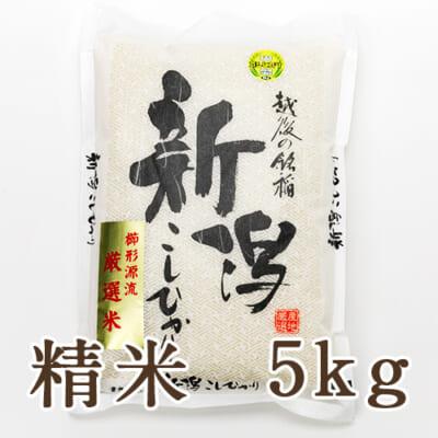 新潟産コシヒカリ「小国谷米」精米5kg
