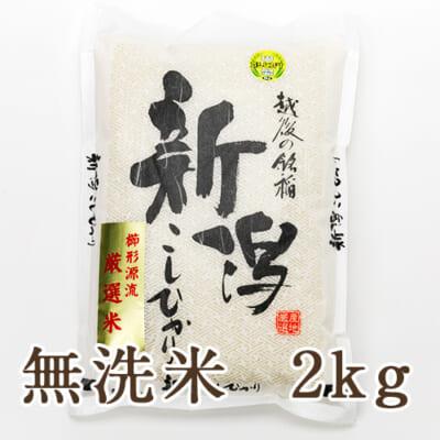 新潟産コシヒカリ「小国谷米」無洗米2kg