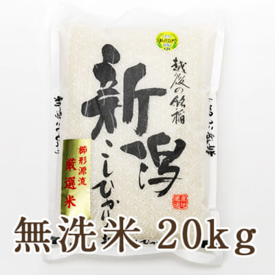 新潟産コシヒカリ「小国谷米」無洗米20kg