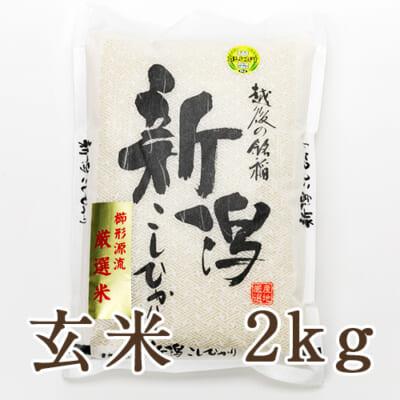 新潟産コシヒカリ「小国谷米」玄米2kg