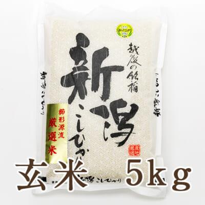 新潟産コシヒカリ「小国谷米」玄米5kg