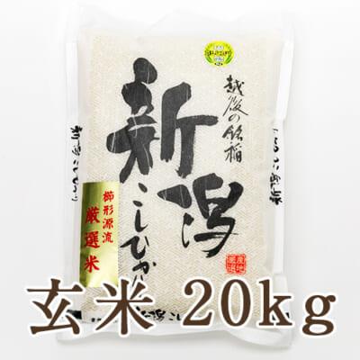 新潟産コシヒカリ「小国谷米」玄米20kg