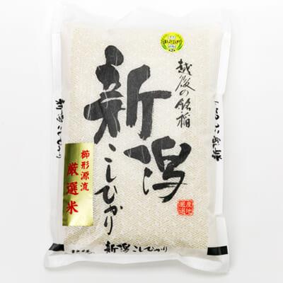 令和2年度米 新潟産コシヒカリ「小国谷米」
