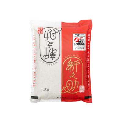 新潟産新之助 無洗米2kg