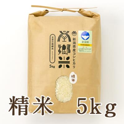 新潟県産コシヒカリ「南郷米」精米5kg