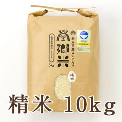 新潟県産コシヒカリ「南郷米」精米10kg