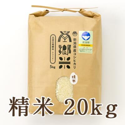 新潟県産コシヒカリ「南郷米」精米20kg