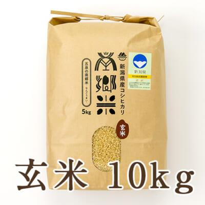 新潟県産コシヒカリ「南郷米」玄米10kg