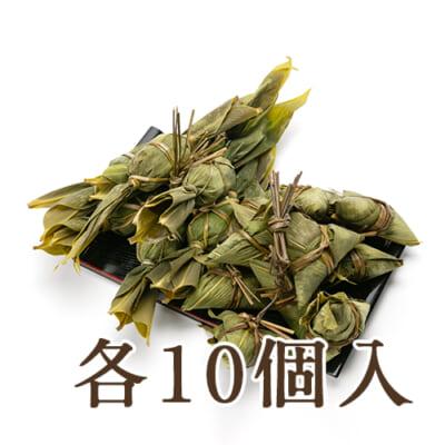笹だんご・ちまき 各10個入り(きなこ2袋付)