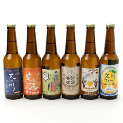 沼垂ビール 6本セット
