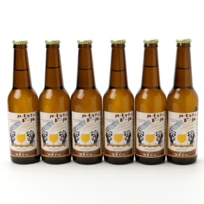 沼垂ビール「白根ル・レクチェビール」6本セット