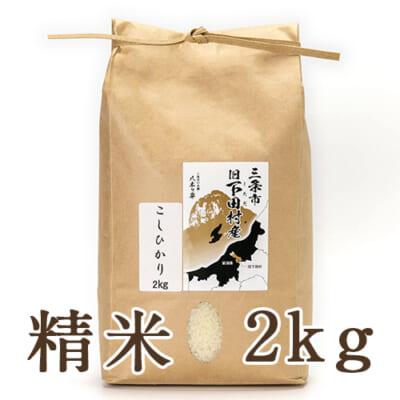 下田産コシヒカリ「竹カニ米」(従来品種)精米2kg