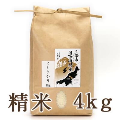 下田産コシヒカリ「竹カニ米」(従来品種)精米4kg