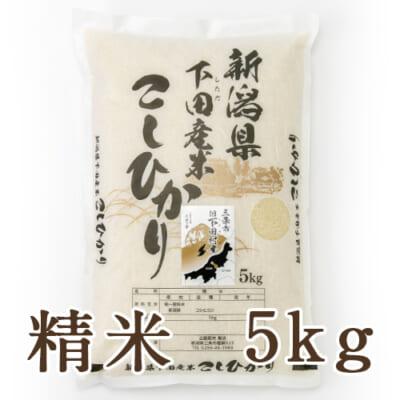 下田産コシヒカリ「竹カニ米」(従来品種)精米5kg