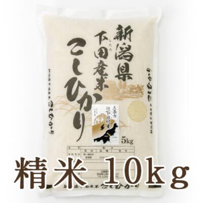 下田産コシヒカリ「竹カニ米」(従来品種)精米10kg