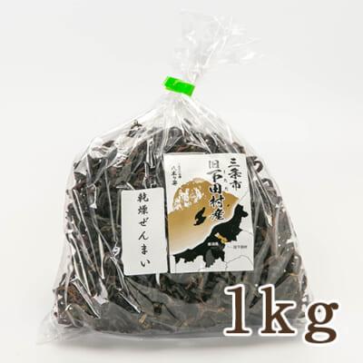 新潟県産 乾燥ゼンマイ 1kg