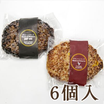 ワイナリーレストランのハンバーグ 2種6個入