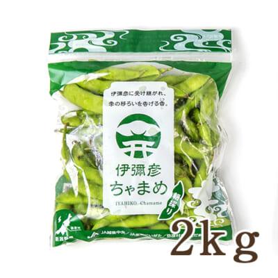 新潟県産 茶豆「伊彌彦ちゃまめ」2kg