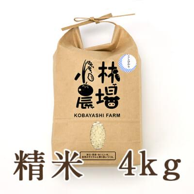 新潟産 コシヒカリ(従来品種)精米4kg