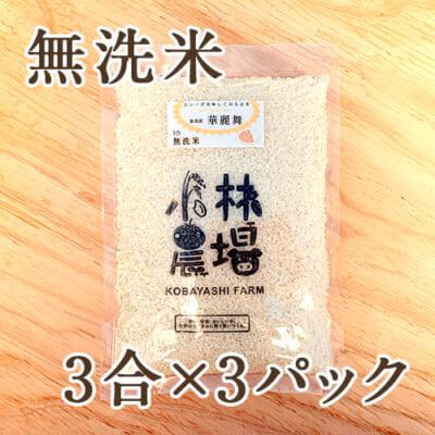 新潟産 華麗舞 無洗米3合×3パック