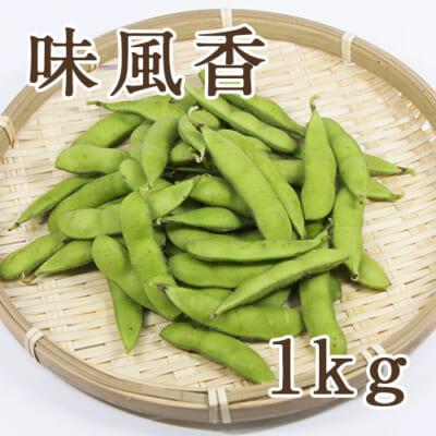 新潟県産 枝豆 味風香 1kg
