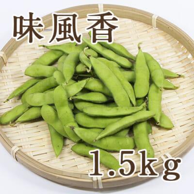 新潟県産 枝豆 味風香 1.5kg