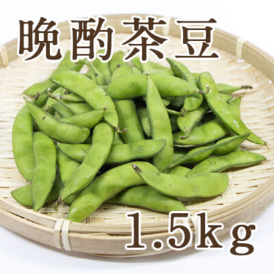 新潟県産 茶豆 晩酌茶豆 1.5kg