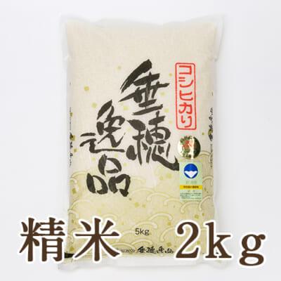 新潟県産コシヒカリ(特別栽培米)精米2kg