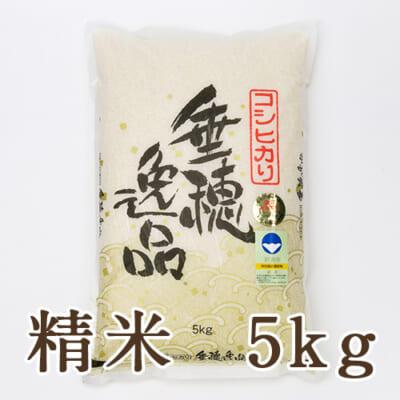 新潟県産コシヒカリ(特別栽培米)精米5kg