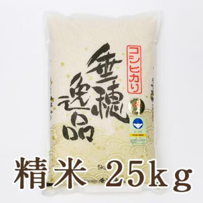 新潟県産コシヒカリ(特別栽培米)精米25kg