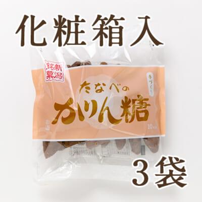 たなべのかりん糖 3袋(化粧箱入)