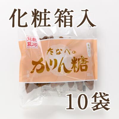 たなべのかりん糖 10袋(化粧箱入)