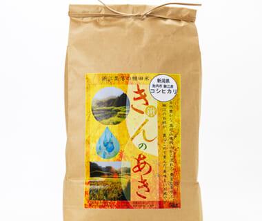 予約注文:令和3年度米 新潟県産コシヒカリ「きんのあき米」(棚田栽培)