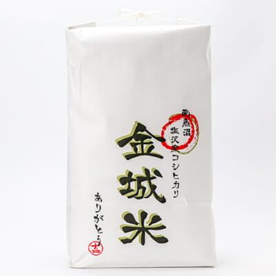 令和3年度米 南魚沼 塩沢産コシヒカリ「金城米」