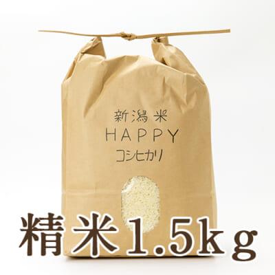 新潟県産 新潟米HAPPYコシヒカリ 精米1.5kg