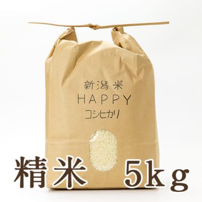 新潟県産 新潟米HAPPYコシヒカリ 精米5kg