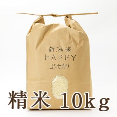 新潟県産 新潟米HAPPYコシヒカリ 精米10kg