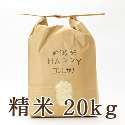 新潟県産 新潟米HAPPYコシヒカリ 精米20kg