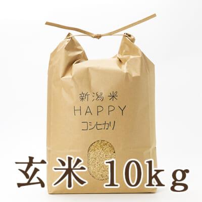 新潟県産 新潟米HAPPYコシヒカリ 玄米10kg