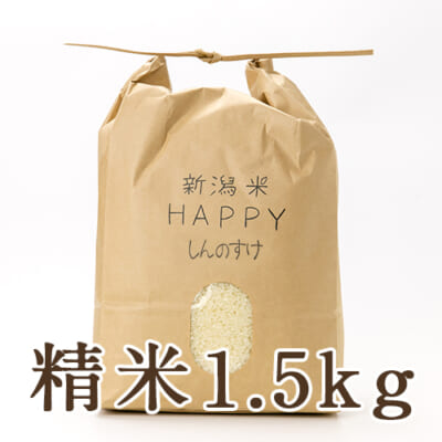 新潟県産 新潟米HAPPY新之助 精米1.5kg