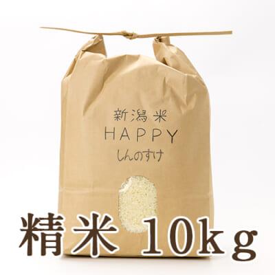 新潟県産 新潟米HAPPY新之助 精米10kg