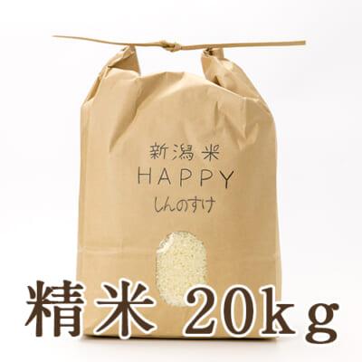 新潟県産 新潟米HAPPY新之助 精米20kg