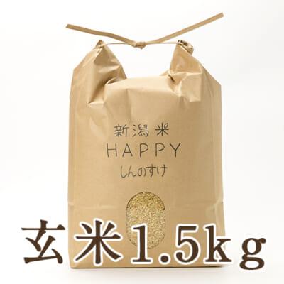新潟県産 新潟米HAPPY新之助 玄米1.5kg