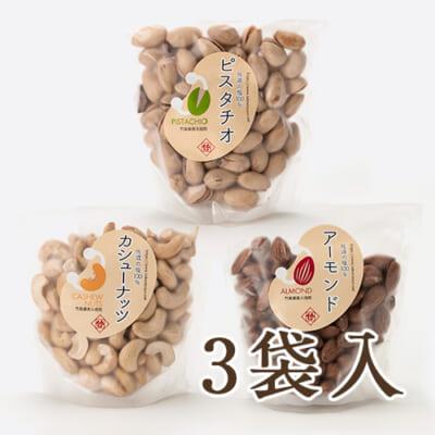豆屋のナッツ詰め合わせ 3袋入り
