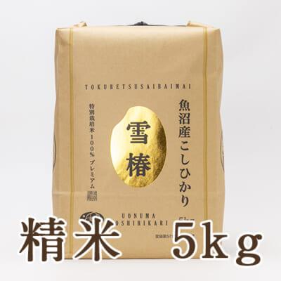 魚沼産コシヒカリ「雪椿」(特別栽培米)精米5kg