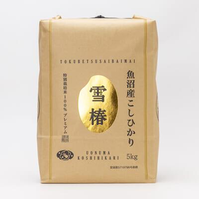 令和3年度米 魚沼産コシヒカリ「雪椿」(特別栽培米)