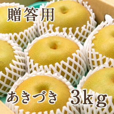【贈答用】あきづき 3kg