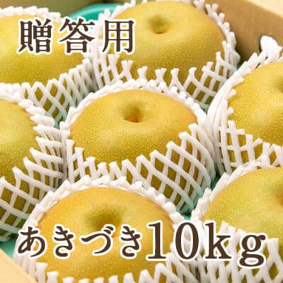 【贈答用】あきづき 10kg