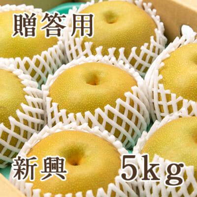 【贈答用】新興 5kg