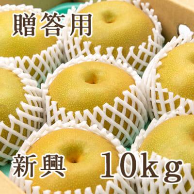 【贈答用】新興 10kg